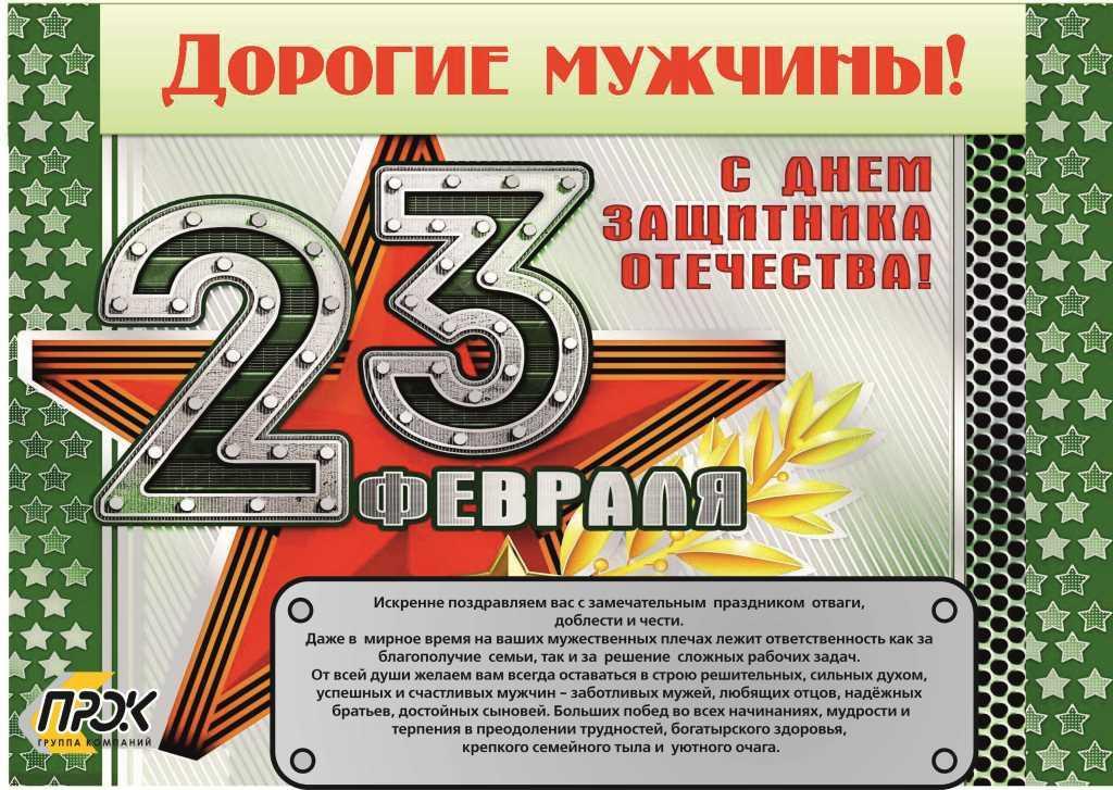 Поздравление стих защитникам отечества 67
