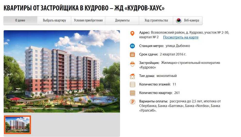 Новые квартиры в Кудрово