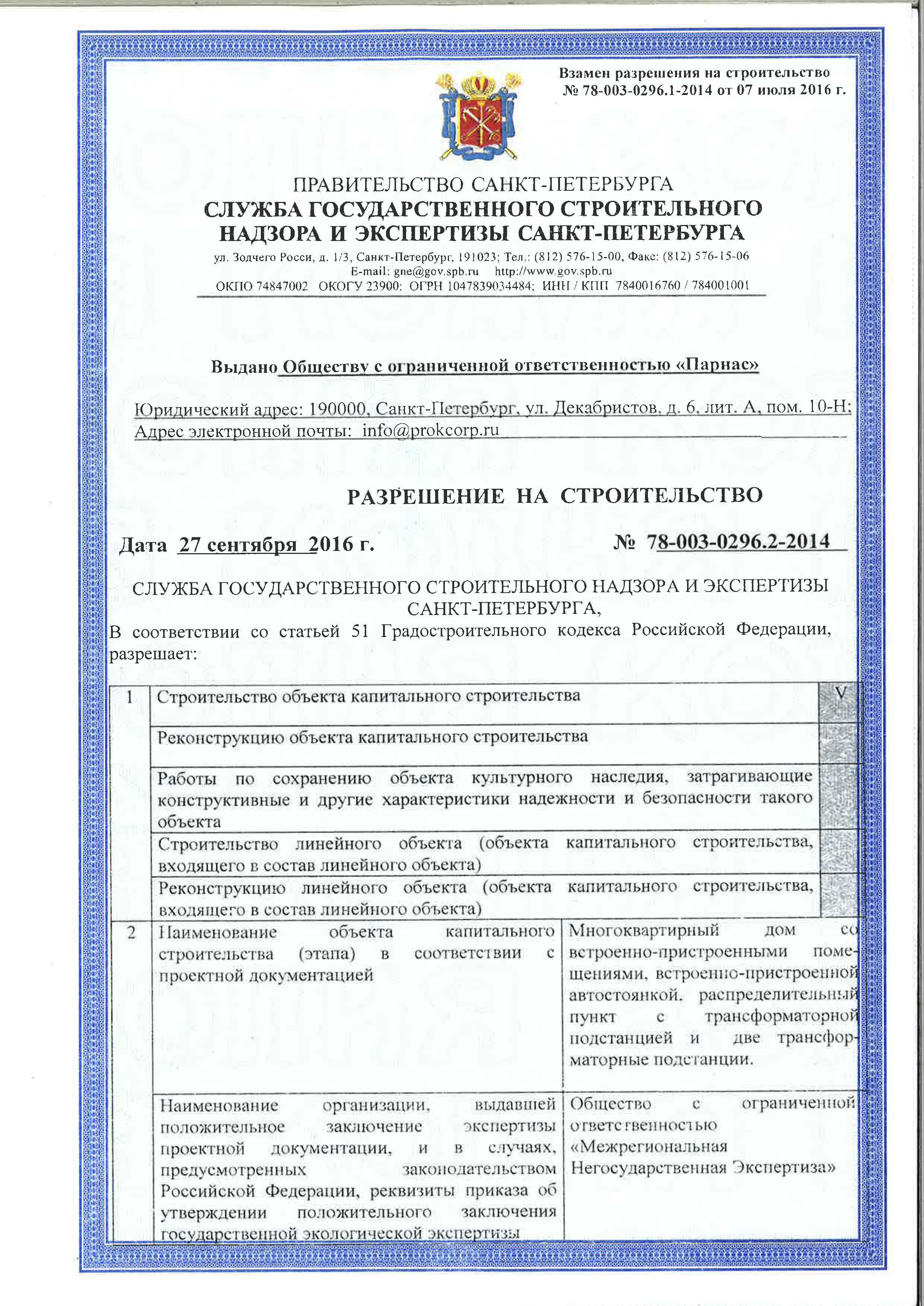 документы на строительство объекта недвижимости